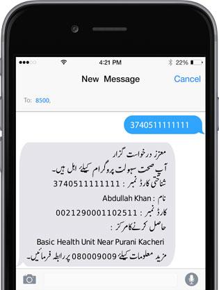 step 2 Sehat Insaf Health Card Online Registration  | Apply For Insaf Health Card 2021
